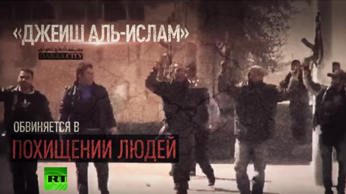Экс-сотрудник ЦРУ о «Джеиш аль-Ислам»: В переговорах по Сирии участвуют настоящие убийцы