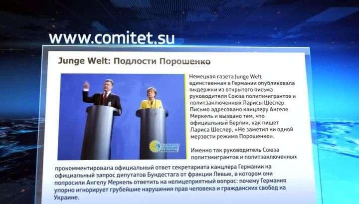 Фрау Меркель предложили присмотреться к «мерзостям режима Порошенко»