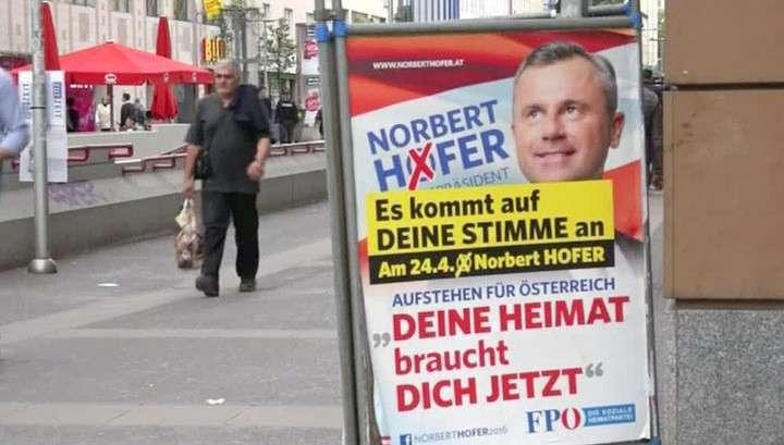 Австрия выбирает президента страны