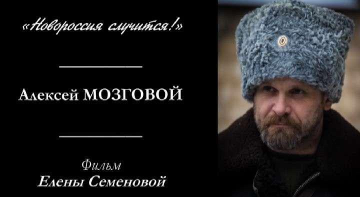 Рыцари Русского Мира. Новороссия случится! Алексей Мозговой