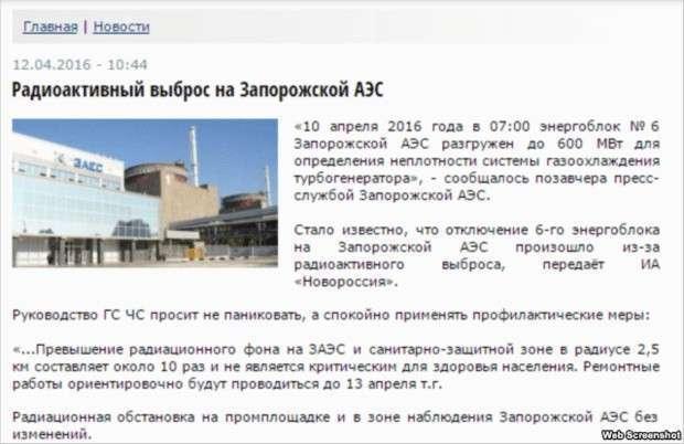 На Запорожской АЭС произошла авария и радиоактивный выброс. УкроСМИ молчат