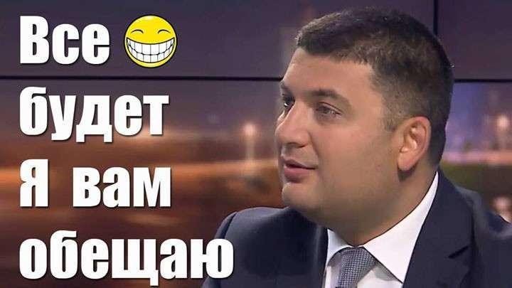 Про обещание Гройсмана поднять среднюю заработную плату в Украине до €1000 в месяц