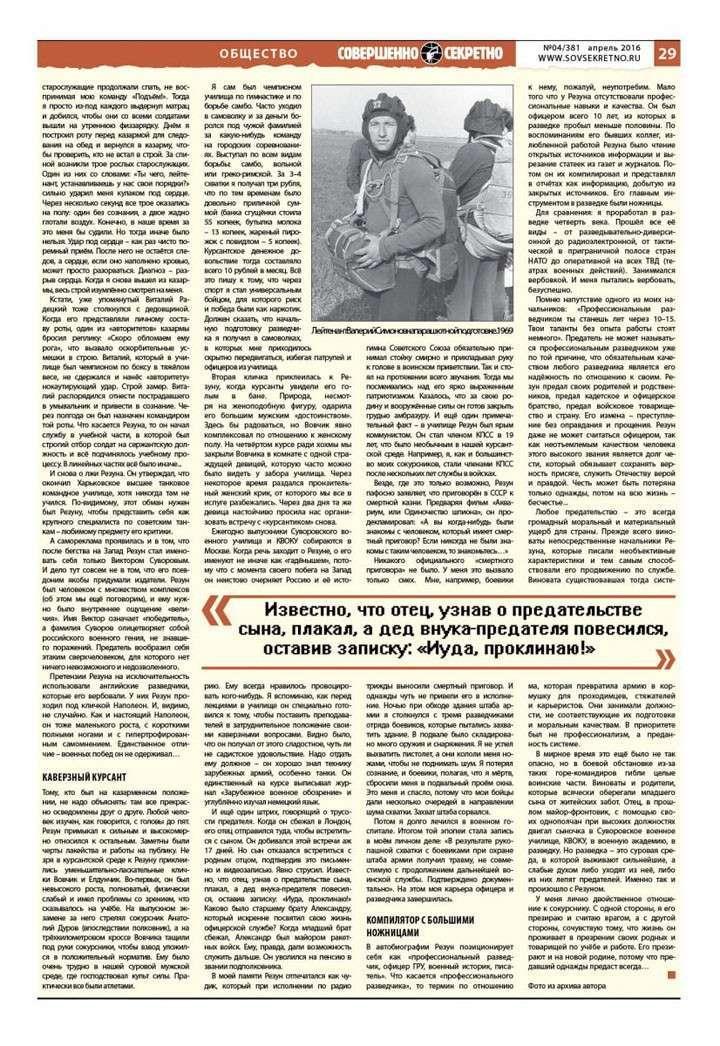 Валерий Симонов: «Когда речь заходит о Резуне, его именуют не иначе как «гадёнышем»