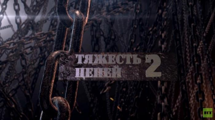 Экономические войны Запада против третьего мира в фильме RTД «Тяжесть цепей-2»