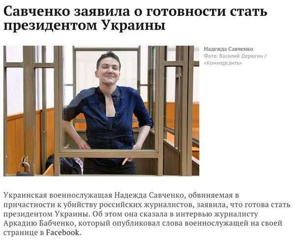 Кто выиграл в результате обмена Савченко?