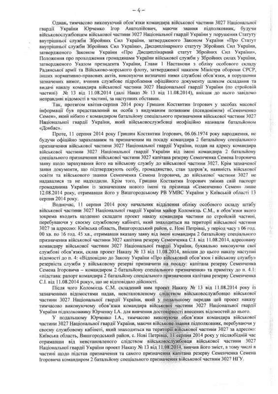 Последняя гастроль афериста Семенченко. Батальон «Донбасс» признан фейковым
