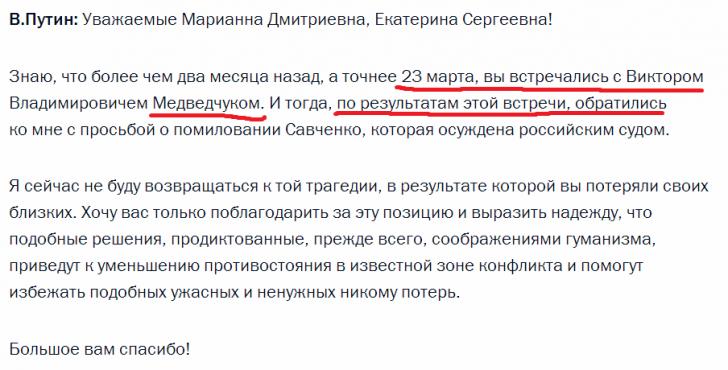 Настоящая причина обмена убийцы Савченко на наших спецназовцев