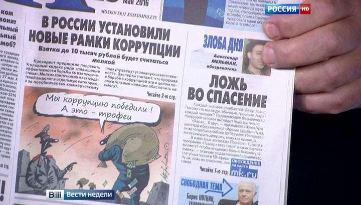 Киселёв рассказал о ляпах и нападках на «Вести недели»