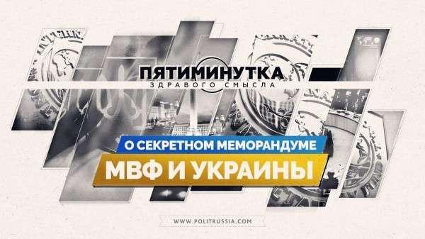 Пятиминутка здравого смысла о секретном меморандуме МВФ и Украины