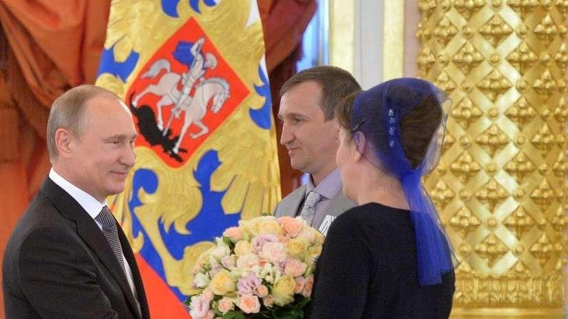 Владимир Путин вручил ордена «Родительская слава»