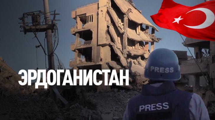«Эрдоганистан»: премьера фильма на RTД