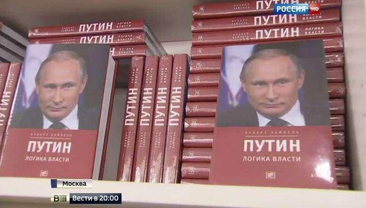 В Москве презентовали книгу немецкого журналиста о Владимире Путине