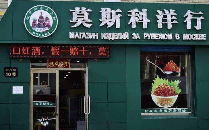 Магазин в Хэйхэ