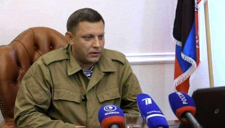 Захарченко обещал опубликовать данные всех, кто причастен к преступлениям в Донбассе