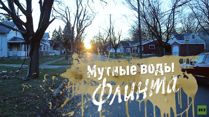 «Мутные воды Флинта»: новый фильм RTД об отравленной водопроводной воде в Мичигане