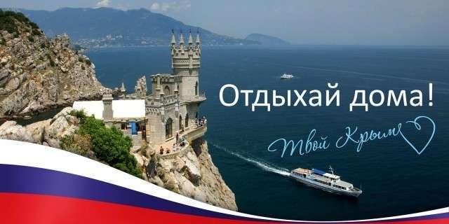 Турпоток в Крым вырастет в 2016 г. до 6-7 млн человек