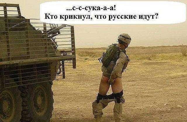 НАТО - ум, честь и совесть нашей эпохи!