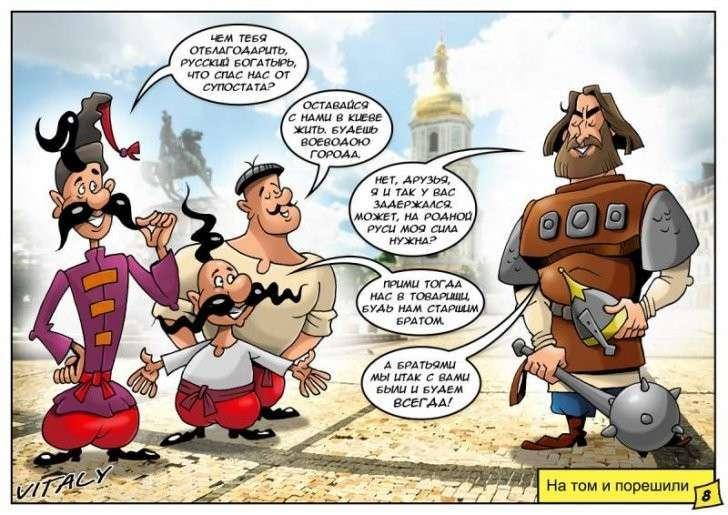 Русско-украинский комикс «Как Илья Муромец помог казакам от идолища майданного избавиться»