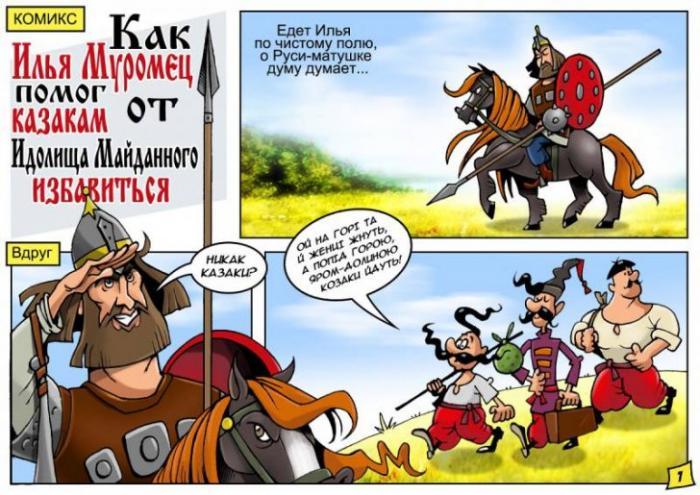 Как Илья Муромец помог казакам от идолища майданного избавиться