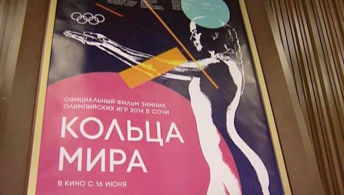 «Кольца мира» – уникальный фильм об Олимпиаде в Сочи