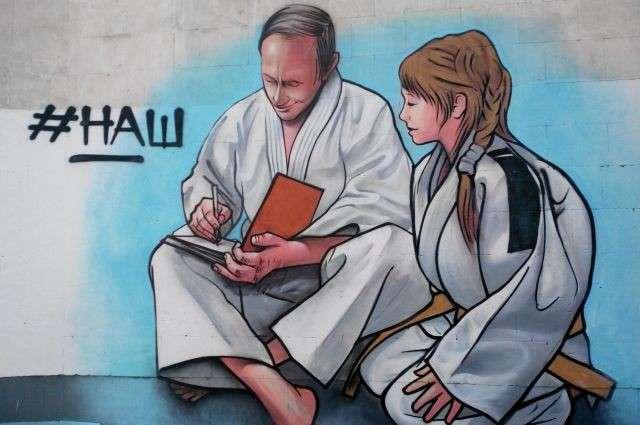 Путин и спортсменка - граффити в Ялте