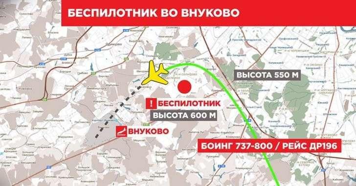 Пилоты во Внуково пожаловались на беспилотник, пролетевший в 100 метрах от них