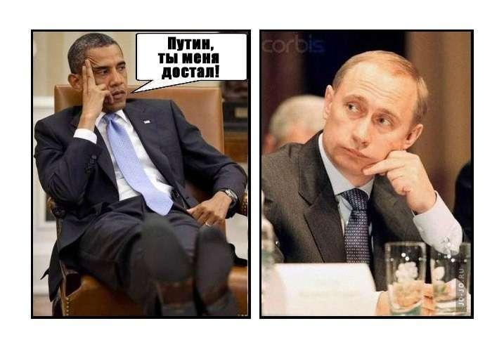 Обама - Путин