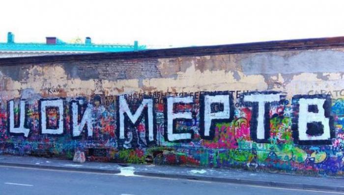 Цой мёртв: неизвестные художники закрасили знаменитую стену на Арбате
