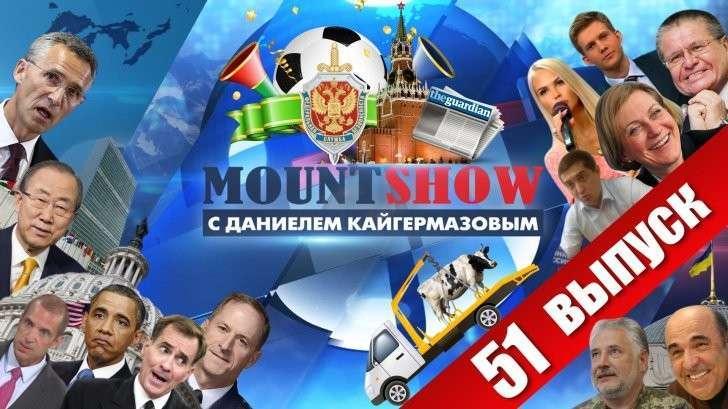 MOUNT SHOW (вып. 51) – Российские болельщики – агенты Кремля