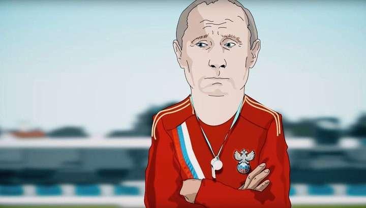 Рунет оценил мульт о том, как Путин учил сборную в футбол играть