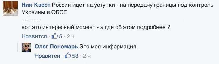 Олег Пономарь