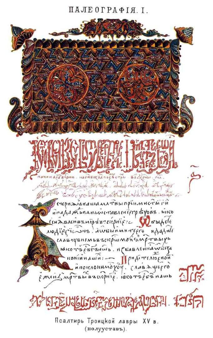 Палеография - важный инструмент исследования древней письменности