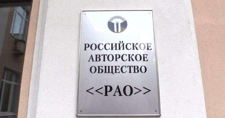 В Российском авторском обществе проходят обыски
