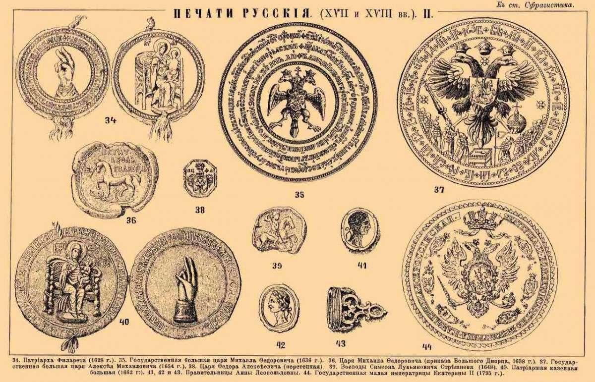 Что важного можно почерпнуть из изучения старинных печатей