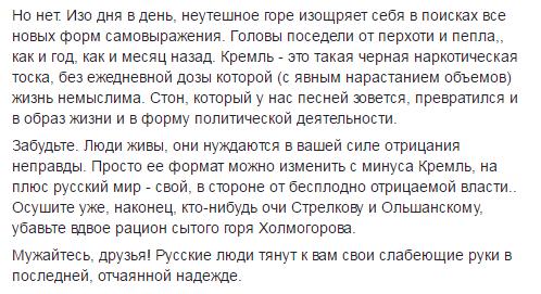 Давайте я вам на пальцах докажу, что сегодня Кремль - крутой, а русской нации нет