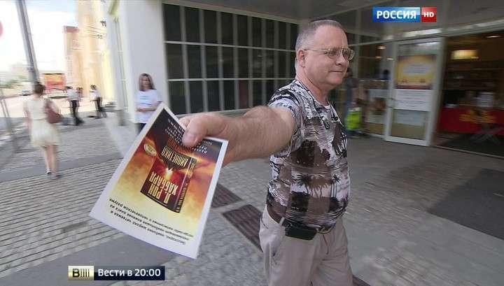 Церковь ради денег: сайентологам в Москве дали 6 месяцев, чтобы закрыться
