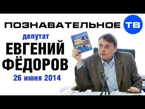 Евгений Фёдоров: беседа 26 июня 2014 года
