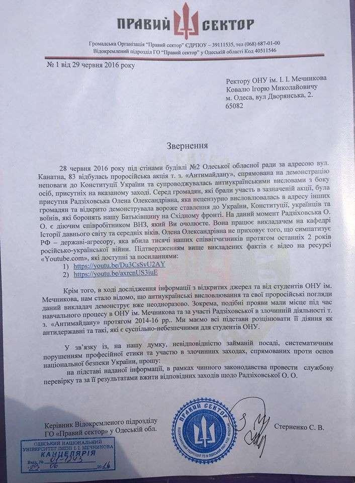 Елену Радзиховскую – уволить! Как одесский ректор Коваль прогнулся под «правосека»