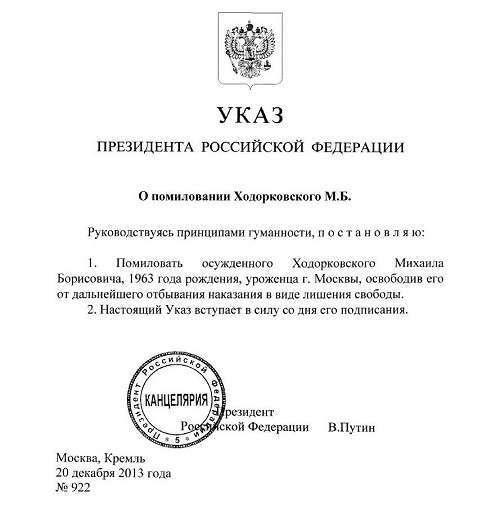 Зачем Ходорковский соврал Британскому парламенту? Продолжение истории