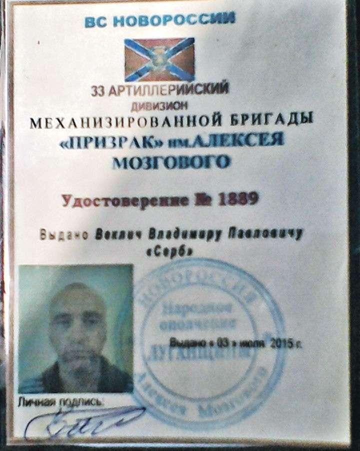 Удостоверение ополченца-артиллериста. Фото: Личный архив