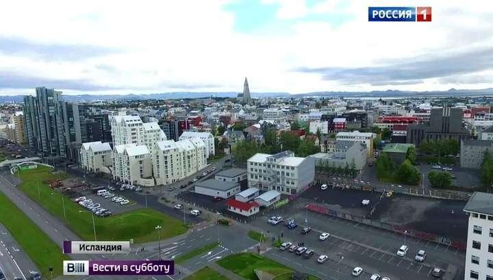 Европейская Исландия ценит вековые связи с Россией