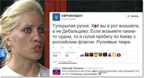 Украина-2016: всадник с порно-ТВ вместо головы