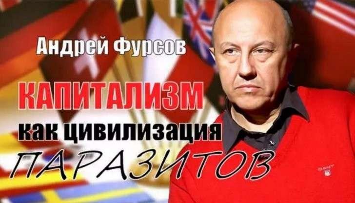 Андрей Фурсов: Миром правили и правят олигархические ОПГ, которые называются мировой элитой