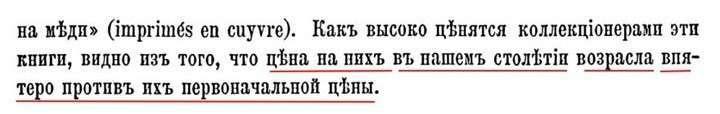 «Древние» книжки подделывали в XIX веке