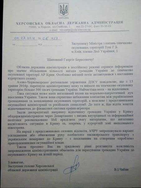 Киевский режим готовит для украинцев запрет поездок в Крым
