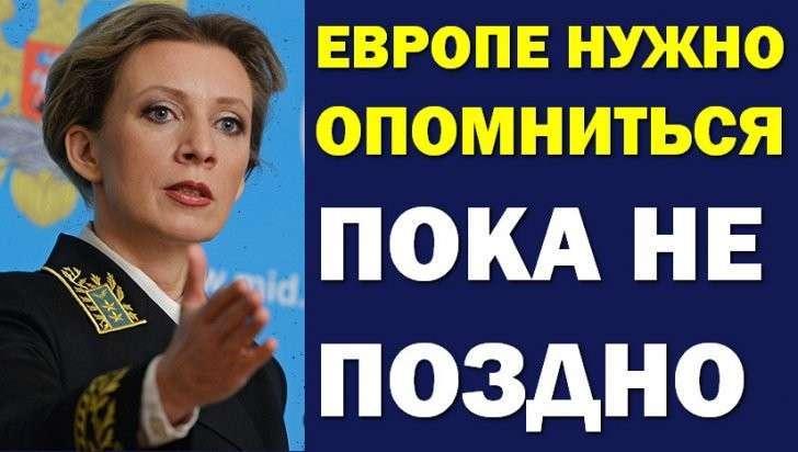 Мария Захарова: Европе нужно опомниться, пока не поздно