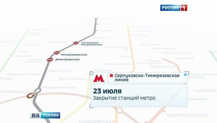 Серую ветку метро частично закроют для пассажиров