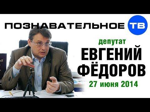 Евгений Фёдоров: беседа 27 июня 2014 года
