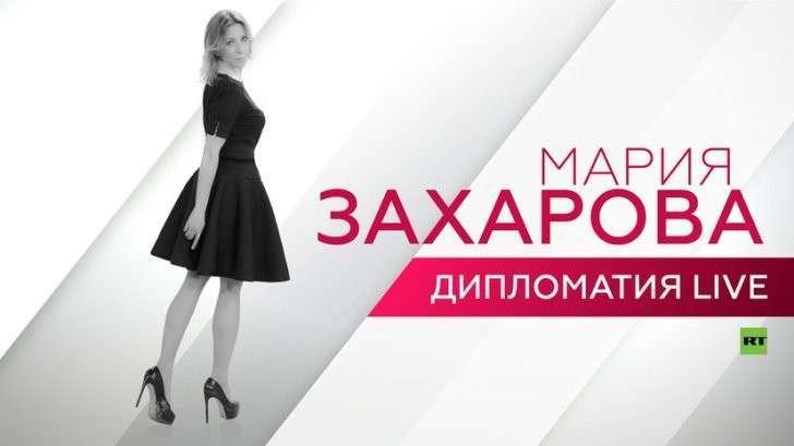 «Дипломатия LIVE» с Марией Захаровой