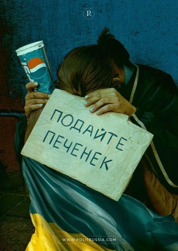 bednost-ua